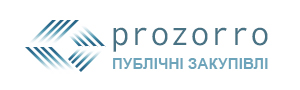 Прозорро - публічні закупівлі
